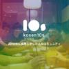 kosen10s LT 13 来てほしい…!!