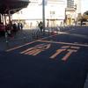 東京五輪の江の島駅前整備問題