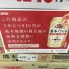 キリン一番搾り「熊本づくり」を買って熊本に寄付しようと思ったけどやめた話