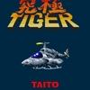 究極タイガーを携帯エミュ機で遊ぶ