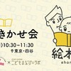2018年10月21日(日)ENGLISH COMPANY 四谷スタジオさまで絵本のよみきかせ会します!ハロウィのンお話しもあります☆