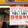 相模大野ラーメン食堂がんや#GOTOがんや『魂の4日間スペシャルイベントが今始まる!!』せっかくなのでがっつりいただこう!!