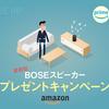 3ヶ月ぶり!!AmazonのBOSEスピーカープレゼントキャンペーン〜当選率を上げるには〜