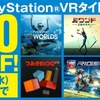 PSVRソフトのセールが1月26日よりスタート!PS4のyoutubeアプリがPSVRに対応!ほかPSVR情報!