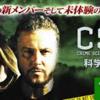 【映画】CSI:科学捜査班 シーズン5