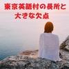 東京英語村の長所と大きな欠点【TOKYO GLOBAL GATEWAY】