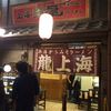 新横浜ラーメン博物館 赤湯からみそラーメン龍上海