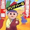最後のアジアパー伝(2004 鴨志田譲)