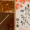 【七飯町・大沼国定公園】必ず買いたい「大沼だんご」と大沼国立公園の10月下旬の紅葉の様子を紹介!