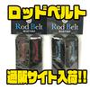 【ウォーターランド】大切なロッドをしっかりホールド「ロッドベルト」通販サイト入荷!
