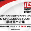【ILS2021】TOKYO CHALLENGE100 (T-100)に選出されました