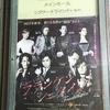 【フランケンシュタイン】大阪2/3・4観劇メモ