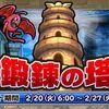 【モンパレ】鍛錬の塔で系統ボーナスランダムはダメじゃない?