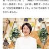 テレ東ブラスインタビュー記事第2弾公開