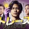 ドラマ「トレース〜科捜研の男〜」の名言・名シーン①〜ドラマ名言シリーズ〜