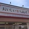 ★3.2 大垣市 「おいしいからあげ(2回目)」