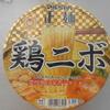 イオンモール姫路大津で「マルちゃん正麺 カップ 鶏ニボ」を買って食べた感想