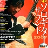 極楽ソロギターサウンド 2007 CD付き