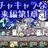 【プレイ動画】未来編第1章 月