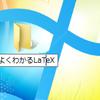 よくわかるLaTeXの書き方入門。