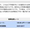 領事為替レート変更。日本円でのK1申請料金が上がった。。。