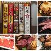 新宿西口に肉横丁誕生 #新宿名店横丁 レポートのまとめ