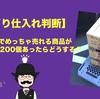 【せどり仕入れ判断】1700円でめっちゃ売れる商品が700円で200個あったらどうする?