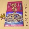 ジビエ肉の山川屋「猪飯の素」で猪ご飯を作った感想【お取り寄せ】