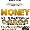 『MONEY』こと「お金を丸裸にする」の訳者あとがき