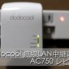 dodocool 無線LAN中継機 AC750 レビュー | LANが届かない場所でも手軽に中継