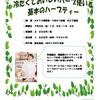 7月特別講座 @ぎふ中日文化センター 7/5(金)