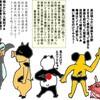 何処まで国民を舐め切っている自民党★そんな事を許す国民の多さは日本が腐り切っているから?