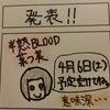 【北神弓子誕生祭】半熟BLOODさん主催のイベント発表【4コマ漫画】