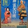 六月歌舞伎鑑賞教室 『神霊矢口渡』(写真)
