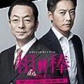 【映画批評】相棒-劇場版Ⅳ-を観ての感想