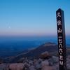 【登山】春の「久住山」で日の出を狙う!