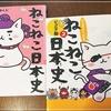 子供も大人も楽しめる日本の歴史漫画『ねこねこ日本史』通常版とジュニア版