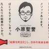 【読書】凡人起業(小原聖誉 著 脱社畜サロン)