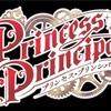 おススメアニメ「プリンセス・プリンシパル」