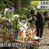 女性暴行殺害事件から一年、遺族が手記を公表 「一日でも早い基地の撤去を」