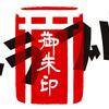 飯盛山 白虎隊の御朱印(福島・会津若松市)〜御朱印もNN !「ならぬことは ならぬものです」