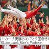 【緊急特番!カープ優勝おめでとう回@きめん師匠】 第88回配信Joe_Jack_Man's_Podcast