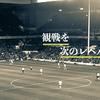 【観戦を次のレベルへ。】オンラインサロン蹴球塾