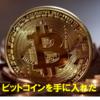 ビットコインを800円で購入!そのステップ【1分で分かる】