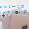 iPhoneのケースはクリアケース一択!iPhone独自のデザインを活かせるクリアケースがオススメ!