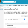 Salesforce1 Lightning Advent Calendar 2014 - Lightningアプリのパッケージ化