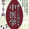 中医学の四診関係のkindle本 『暮らしに活かす中医学: 診断学-四診編- Kindle版』 が無料ダウンロードキャンペーン中。16日まで//