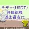 テザー(USDT)の時価総額が過去最高に、ビットコイン価格が高騰する予兆か?