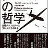 狩りへと変質する戦争──『ドローンの哲学 遠隔テクノロジーと〈無人化〉する戦争』