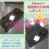 広島市南区からiPhone11の画面修理、ガラスコーティング施工にてご来店いただきました(#^.^#)